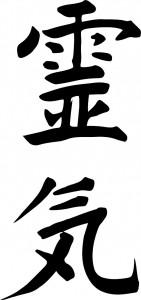 Reiki_kanji-141x300